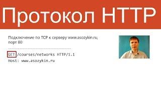 Протокол HTTP | Курс