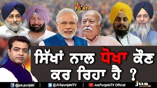Who is Cheating Sikhs in the name of Religion ? || To The Point || KP Singh || Jus Punjabi