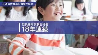 通信 創価 ポータル サイト 大学