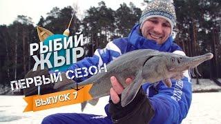 Ловля форели зимой- Рыбий Жыр выпуск 7