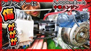 シリンダーに傷発見?【中華エンジン】2000km走ったエンジンを開けてみたら予想外の結果ががが!!(ミニモト パフォーマンスZ 1型125ccエンジン Zongshen)