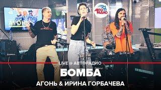 🅰️ АГОНЬ & Ирина Горбачева - Бомба (LIVE @ Авторадио)