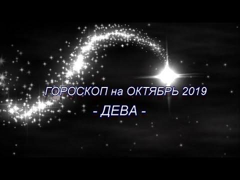 ♍ ДЕВА - Гороскоп на Октябрь 2019