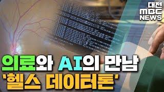 마라톤 뛰듯 프로그램 개발 데이터톤 첫선/대전MBC