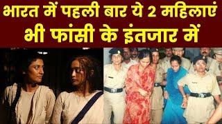 रेणुका शिंदे और सीमा गावित को भी फांसी का इंतजार Renuka Shinde, Seema Gavit waiting for hanging