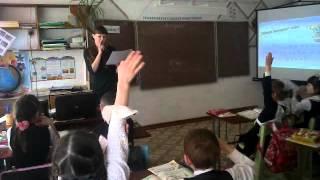 урок окружающего мира 2 часть