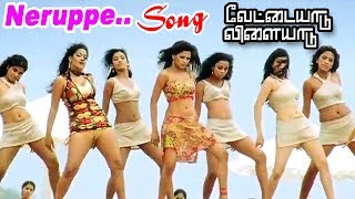 Vettaiyaadu Vilaiyaadu full Tamil Movie Songs | Neruppe Video Song | Harris Jayaraj Songs | Gvm