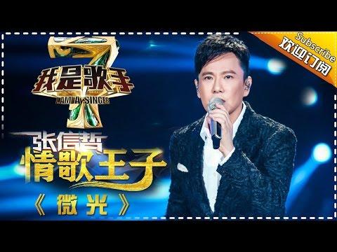 张信哲《微光》— 我是歌手4第7期单曲纯享 I AM A SINGER 4 【我是歌手官方频道】