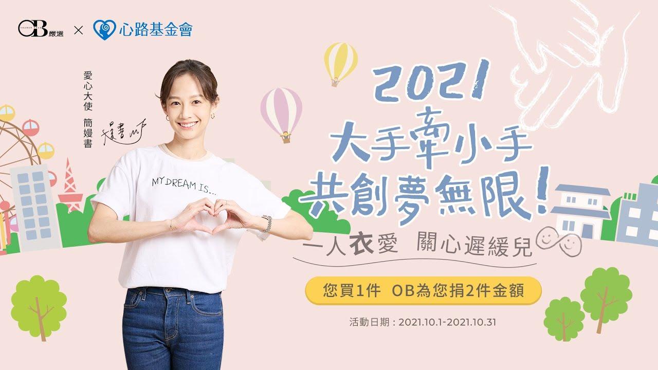 2021公益合作   OB嚴選 X 心路基金會