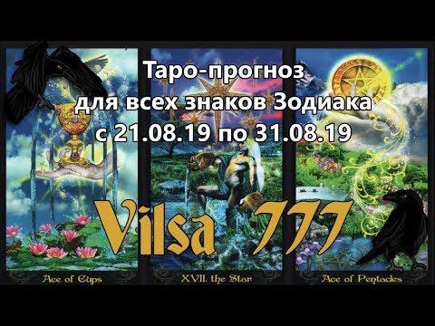 Таро-прогноз для всех знаков на период 21/08/19-31/08/19