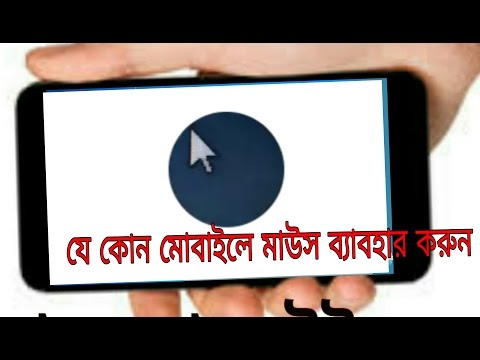 যে কোন Mobile মাউস ব্যাবহার করুন একটি apps দিয়ে, Best maus apps for mobile