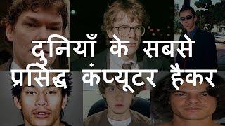 दुनियाँ के सबसे प्रसिद्ध कंप्यूटर हैकर   Top 10 Most Famous Hackers in the World   Chotu Nai