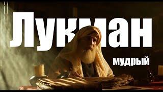 Мудрость Лукмана проживший 1000 лет
