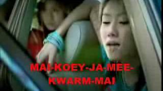 China Dolls-kow mai-ruk (remix) 4 lyrics