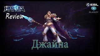 Джайна гайд ХоТС/ Heroes of the storm guide/Jaina