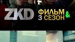 ЗКД 3 сезон 2018 год.Дата выхода
