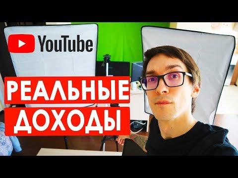 Сколько зарабатывают блогеры на YouTube | Монетизация YouTube