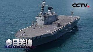 《今日关注》 20190815 韩要建航母 朝再射飞行物 半岛局势又趋紧?| CCTV中文国际