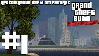 Прохождение GTA Liberty City Stories: Миссия #1 - Дом, милый дом
