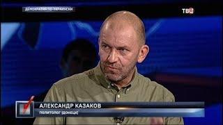 Демократия по-украински. Право голоса