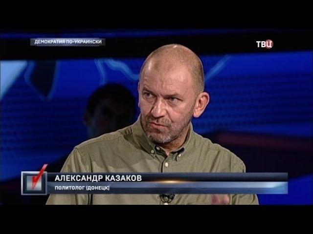 Право голоса: Демократия по-украински