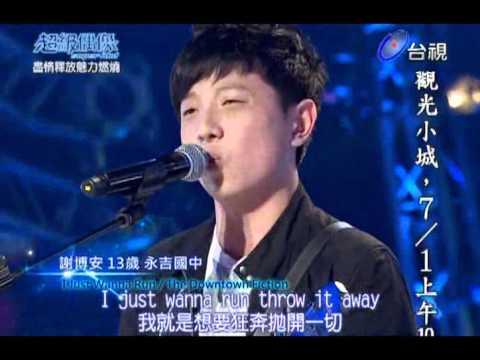 【超級偶像7】謝博安 : I Just Wanna Run (20120630 校園組36取27強 )
