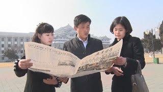 平壌市民、米朝会談に関心  北朝鮮メディアが正恩氏到着報道 thumbnail