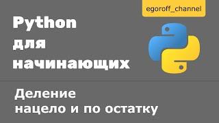 Урок 7 Деление нацело и деление по остатку Python