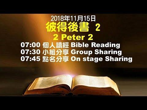 611晨禱 彼得後書 2章 何傑牧師  20181115 - YouTube