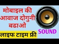 मोबाइल की आवाज दोगुनी बढाओ increase volume with two secret application || by technical boss