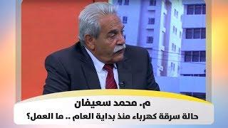 م. محمد سعيفان - 11540 حالة سرقة كهرباء منذ بداية العام .. ما العمل؟