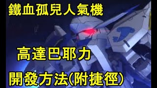 【SD鋼彈G世代火線縱橫】鐵血孤兒人氣機 開發方法|遊戲初始機體都能取得|高達巴耶力|SD Gundam G Generation Cross Rays