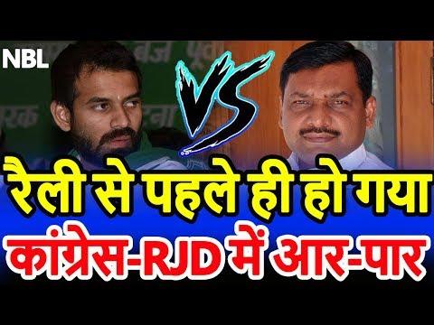 Rally से पहले ही हो गया लफड़ा! Congress-RJD में आर-पार
