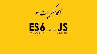 ES6 جاواسکریپت ۶