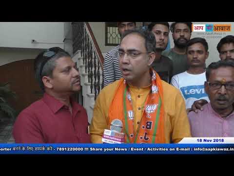 Ashok Lahoti BJP Candidate Sanganer Vidhansabha