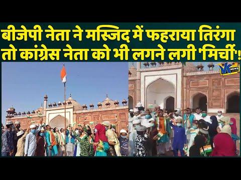 आगरा की मस्जिद में फहराया झंडा तो कांग्रेस नेता देने लगे धमकी!
