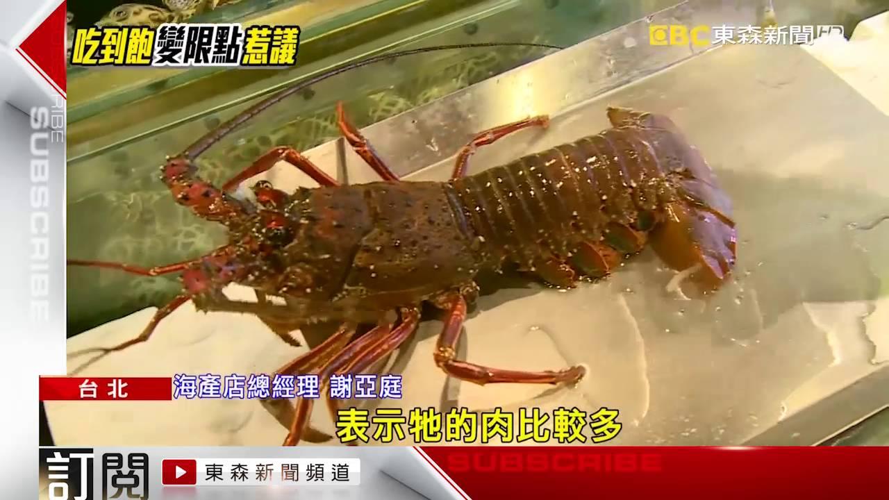 說好的龍蝦吃到飽? 美福改單點 查廣告不實 - YouTube