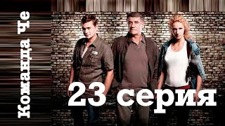 Команда Че. Сериал. 23 серия