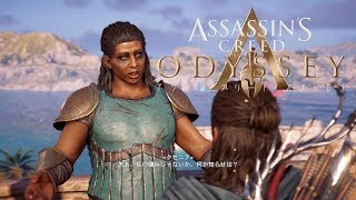 『Assassin's Creed Odeyssey』(PS4)のトロフィー攻略記事もブログで...