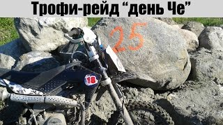 """18.06.2016 Трофи-рейд """"день Че"""""""