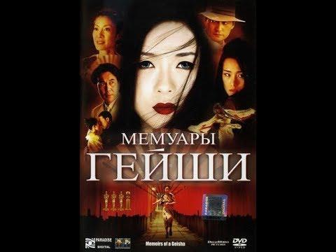 Мемуары гейши (2005)  Трейлер (русский язык)