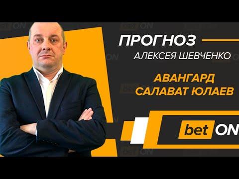 Прогноз и ставка на хоккейный матч Авангард - Салават Юлаев 31 марта