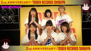 lyrical school さんから渋谷店リニューアル2周年のお祝いコメントをい...