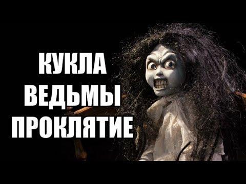 Обзор - Проклятие: Кукла Ведьмы (2018)