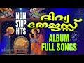 Nonstop Christmas Carol Songs | Malayalam Christmas Carol Songs | Jino Kunnumpurath