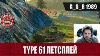 WoT Blitz Type 61 летсплей - World of Tanks Blitz