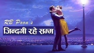 जिन्दगी रहे सम्म || RB Poon || Zindagi Rahe Samma || Nepali Love Shayari