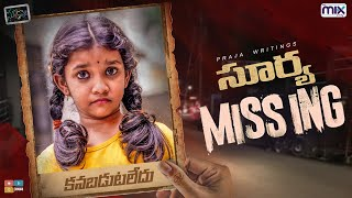 Surya Missing || Suryakantham || The Mix By Wirally || Tamada Media
