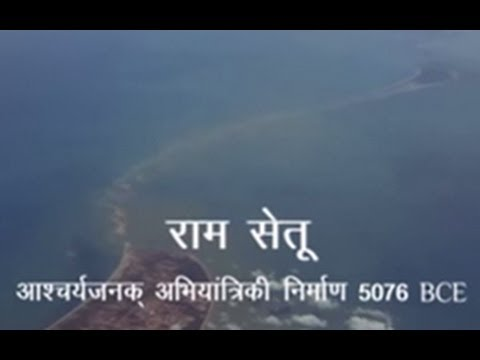 Rama Setu - An Engineering Marvel of 5076 BCE (Hindi)