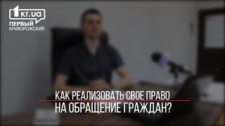 как реализовать свое право на обращение граждан?   1kr.ua